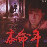 TRT2 – Siyah Kar / Ben ming nian / Black Snow – TV'de İlk (28 Şubat 2021)